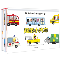 会动的立体小汽车:超级小汽车+超级工程车(套装2册)
