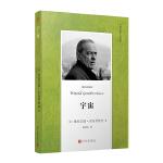 贡布罗维奇小说全集:宇宙(米兰・昆德拉、约翰・厄普代克推崇的现代派大师,深刻书写现代人的境遇。)