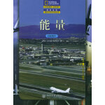 能量――国家地理阅读与写作训练丛书(中文版)