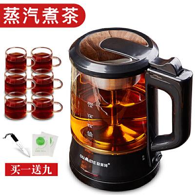 欧美特OMT-PC10A煮茶器黑茶普洱玻璃电热水壶蒸茶壶 全自动保温蒸汽电煮茶壶 带6个小杯子 黑茶专用 淋浴萃取 喝安全好茶 304不锈钢