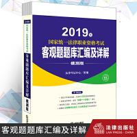 2019年国家统一法律职业资格考试客观题题库汇编及详解(模测版)