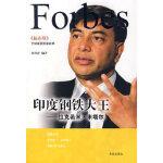 【正版现货】印度钢铁大王――拉克希米 米塔尔 刘祥亚 9787543643925 青岛出版社