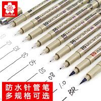 日本樱花针管笔 防水勾线笔 漫画描边笔描线勾边手绘笔绘图笔套装