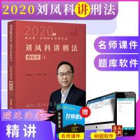 2020年国家统一法律职业资格考试:刘凤科讲刑法之精讲(1)