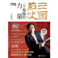 【新书店正品包邮】三国前史:一个傀儡的力量 姜鹏 西苑出版社 9787515103372