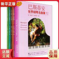 巴斯蒂安世界钢琴名曲集(1-5)附CD八张(原版引进) 简・斯密瑟・巴斯蒂安,詹姆斯・巴斯蒂安 上海音乐出版社 978