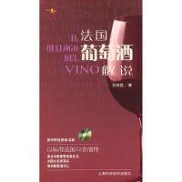 【新书店正版】法国葡萄酒解说刘伟民上海科学技术出版社9787547801697