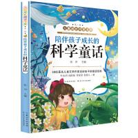 儿童成长阅读书系・辑:陪伴孩子成长的科学童话 (彩图注音版) 9787572106163 张冲 长江少年儿童出版社