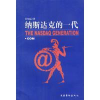 纳斯达克的一代许知远著文化艺术出版社【直发】