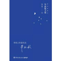 雪线上的蛋花汤:精装典藏本(电子书)
