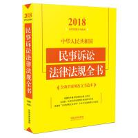 中华人民共和国民事诉讼法律法规全书(含典型案例及文书范本)(2018年版)民事诉讼法律法规全书