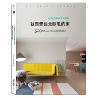 """【预订】就是�圩""""�W�L的家【2015全新��案升�版】:500��Nordic Style生活空�g�O�提案 室内家居设计书"""