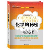 青少年科普图书馆---化学的秘密(货号:H) 9787542758446 上海科学普及出版社 (俄)尼查耶夫