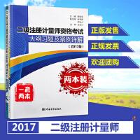 正版现货  2017年二级注册计量师基础知识及专业实务和资质考试(习题+大纲及案例详解)(共2本)