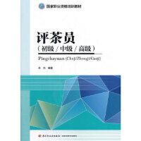 评茶员(初级/中级/高级)(国家职业资格培训教材) 牟杰 9787518417230 中国轻工业出版社