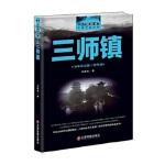 三师镇 肖林军 中国财富出版社 9787504765598