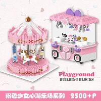 小颗粒 积木兼容乐高游乐场娃娃机 旋转木马儿童拼装玩具女孩礼物