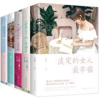 幸福女人励志书共5册 淡定的女人幸福 卡耐基写给女人的一生幸福忠告 内心强大的女人优雅