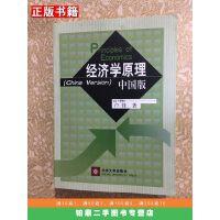 【二手9成新】经济学原理(中国版)