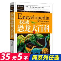 包邮满减 恐龙大百科 彩图版 小学生3-6年级课外阅读
