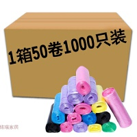 一整箱100卷垃圾袋批发 医院宾馆酒店办公室一次性中号塑料袋 彩色 一箱50卷1000只 加厚