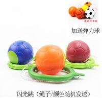 跳跳球儿童健身玩具跳跳环跳跳球单脚甩球蹦蹦球