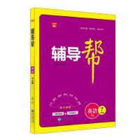 辅导帮 七年级英语 RJ 人教版 2018版 为华 9787510652134 现代教育出版社 正版图书书籍 畅销书籍