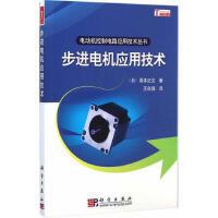步进电机应用技术 9787030272119 科学出版社有限责任公司