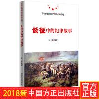 长征中的纪律故事 中国方正出版社