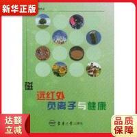 磁、远红外、负离子与健康 熊有正 东华大学出版社