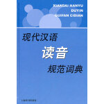 现代汉语规范字(词)典・现代汉语读音规范词典