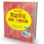 斯瑟蒂克胎教+早教经典(汉竹) 每个人,都可以成为天才的父母 购买即赠经典胎教音乐CD等超值礼品