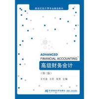 正版现货DC 高级财务会计(第三版) 9787565432972 王竹泉 王荭 东北财经大学出版社