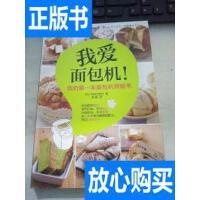 [二手旧书9成新]我爱面包机:我的第一本面包机烘焙书 /[日]主妇?