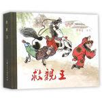救亲王(50K精装本连环画)陈光镒著上海人民美术出版社9787532295685