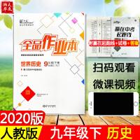 2020春 全品作业本 九年级下册 历史 人教版RJ 阳光出版社