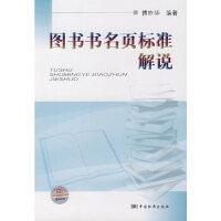 正版!图书书名页标准解说, 傅祚华著 9787506644792 中国标准出版社