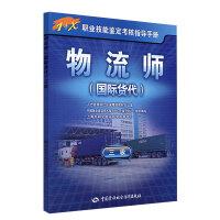 物流师(国际货代)(三级)――1+X职业技能鉴定考核指导手册