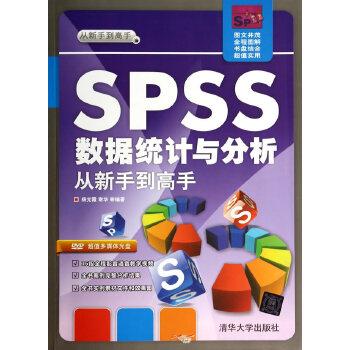 SPSS-数据统计与分析(pdf+txt+epub+azw3+mobi电子书在线阅读下载)