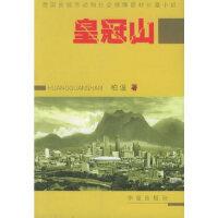【二手正版9成新】皇冠山,柏温,华夏出版社,9787508037639