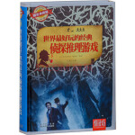 【正版新书直发】世界最 好玩的经典侦探推理游戏 耀世典藏版刘蒙主编9787535277237湖北科技