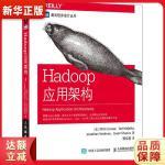Hadoop应用架构 [美]马克・格洛沃(Mark Grover)[美]泰德・马拉斯卡(Te