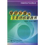 【二手旧书9成新】 绿色纤维和生态纺织新技术――环保材料生产及应用丛书