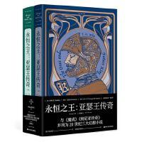 永恒之王:亚瑟王传奇(全两册)