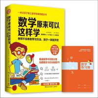 数学原来可以这样学(畅销日本300万册,小学生家长必备。让孩子爱上数学的神奇魔法书!随书赠送数学练习簿)