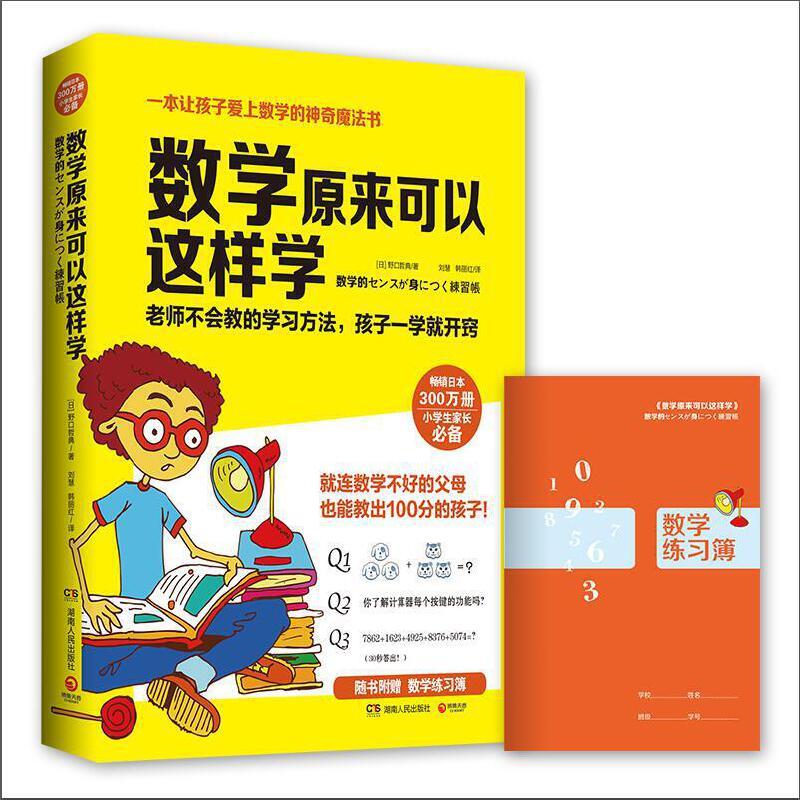 数学原来可以这样学(畅销日本300万册,小学生家长必备。让孩子爱上数学的神奇魔法书!随书赠送数学练习簿) 老师不会教的学习方法,孩子一学就开窍,就连数学不好的父母也能教出100分的孩子!