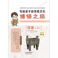 写给孩子的传统文化――博悟之旅・尊重(上)