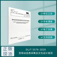 DL/T5576-2020变电站信息采集及交互设计规范