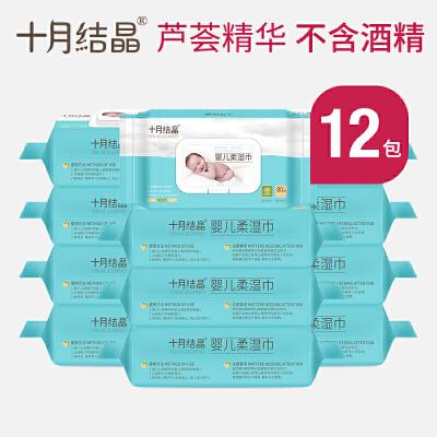 专用带盖80抽*12包婴儿润肤柔湿巾宝宝护肤湿纸巾