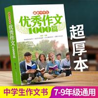 最*新中学生优秀作文1000篇七八九年级通用初一初二初三作文书